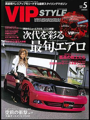 VIP STYLE 5月号